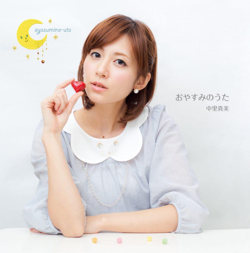 oyasumino_uta