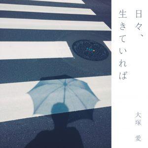 大塚愛シャケ写