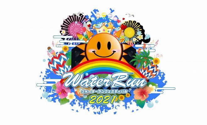 WRメインビジュアル2021