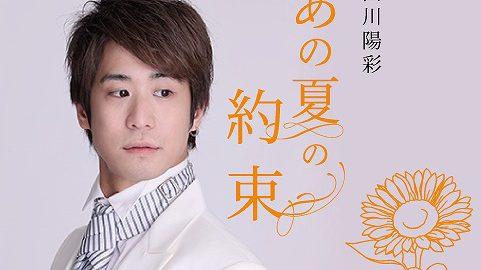 anonatsu-yamakawa481x363